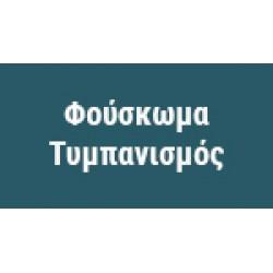 Φούσκωμα - Τυμπανισμός (3 Προϊόντα)