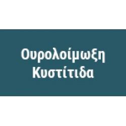 Ουρολοίμωξη - Κυστίτιδα (2 Προϊόντα)