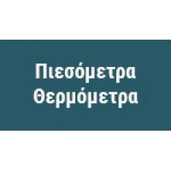 Πιεσόμετρα - Θερμόμετρα (4 Προϊόντα)