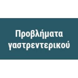 Προβλήματα γαστρεντερικού (12 Προϊόντα)