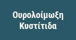 Ουρολοίμωξη - Κυστίτιδα
