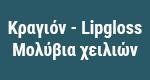 Κραγιόν - Lipgloss - Μολύβια χειλιών