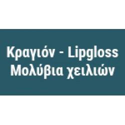 Κραγιόν - Lipgloss - Μολύβια χειλιών (48 Προϊόντα)