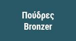 Πούδρες - Bronzer