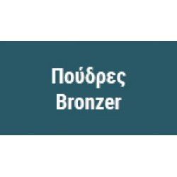 Πούδρες - Bronzer (19 Προϊόντα)