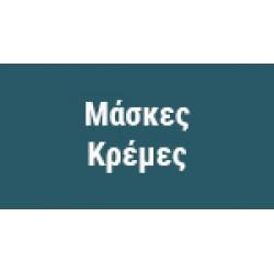 Μάσκες - Κρέμες (51 Προϊόντα)