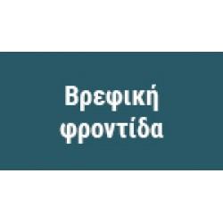 Βρεφική φροντίδα (78 Προϊόντα)