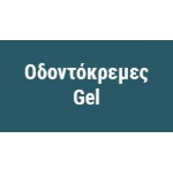 Οδοντόκρεμες - Gel (18 Προϊόντα)