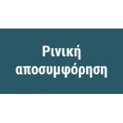 Ρινική αποσυμφόρηση (6 Προϊόντα)