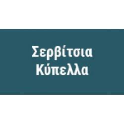 Σερβίτσια - Κύπελλα (2 Προϊόντα)