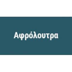 Αφρόλουτρα (17 Προϊόντα)