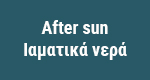 After Sun & Ιαματικά νερά