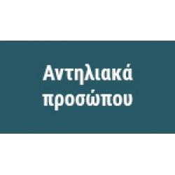 Αντηλιακά προσώπου (93 Προϊόντα)