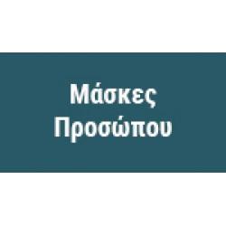 Μάσκες προσώπου (30 Προϊόντα)
