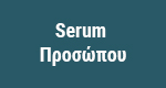 Serum προσώπου